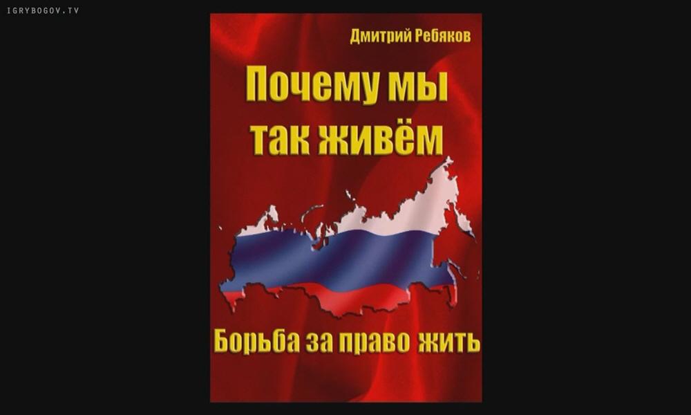Почему мы так живём Борьба за право жить Дмитрий Ребяков
