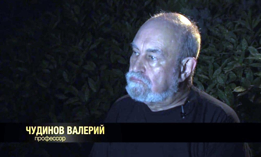Профессор Валерий Чудинов