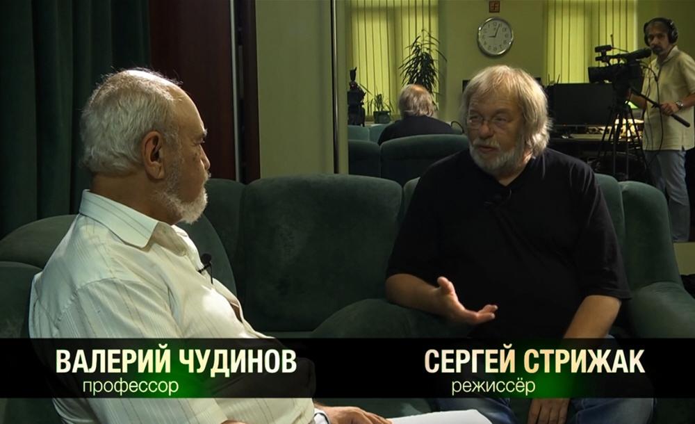 Профессор Валерий Чудинов в тележурнале Сергея Стрижака Здесь и Сейчас