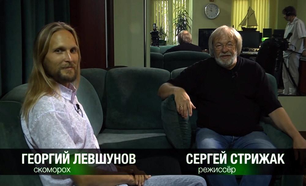 Скоморох Георгий Левшунов в тележурнале Сергея Стрижака Здесь и Сейчас