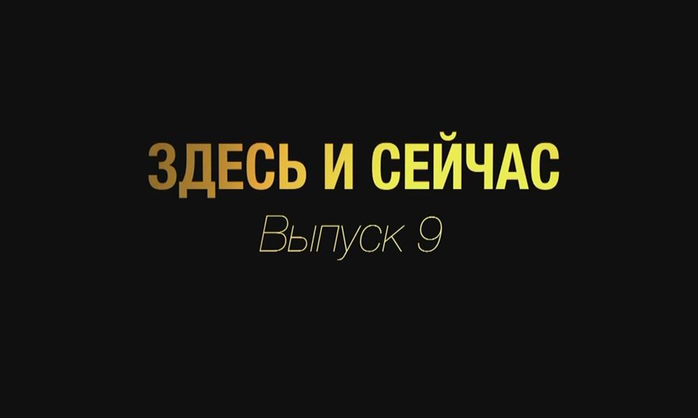 Тележурнал Сергея Стрижака Здесь и Сейчас - Выпуск 9