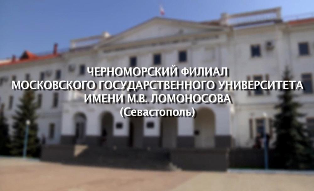 Черноморский Филиал Московского Государственного Университета