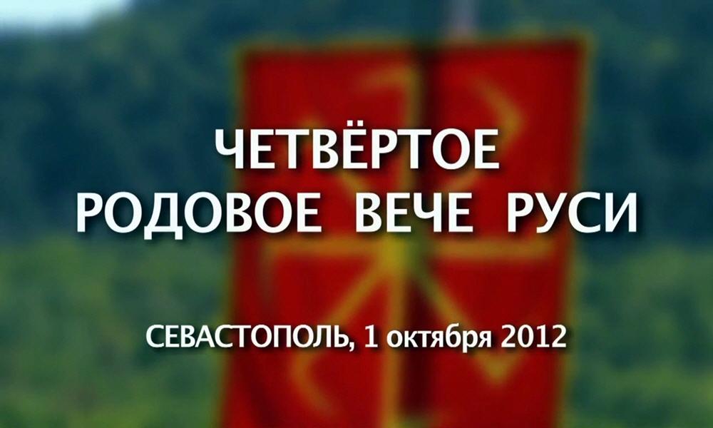 Четвёртое Родовое Вече Руси в Севастополе