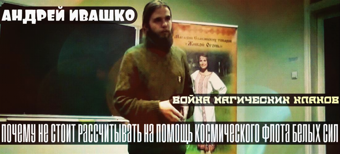 Андрей Ивашко Война магических кланов