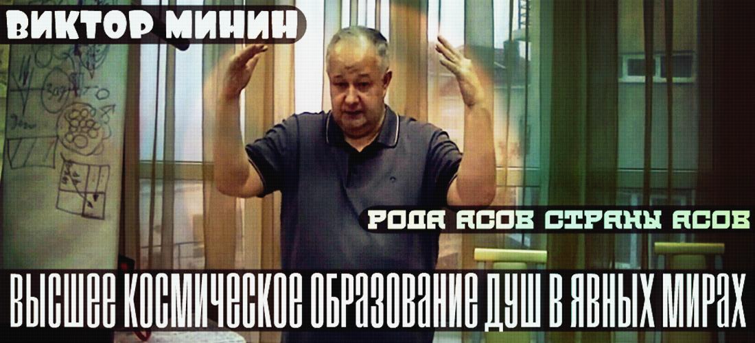 Виктор Минин - Рода Асов Страны Асов