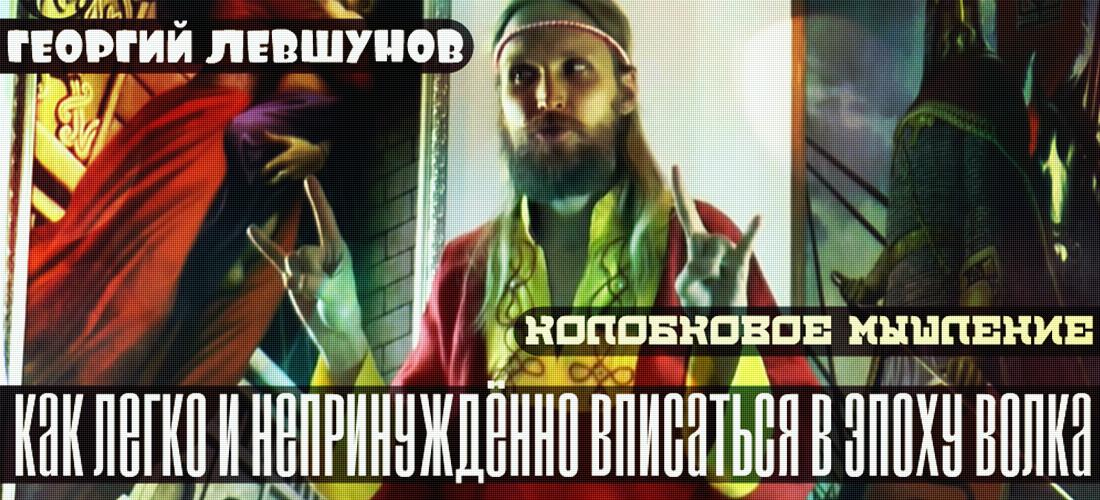 Георгий Левшнов Колобковое мышление