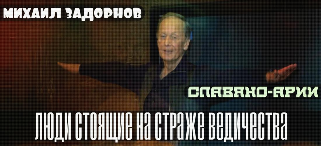 Михаил Задорнов - Славяно-Арии