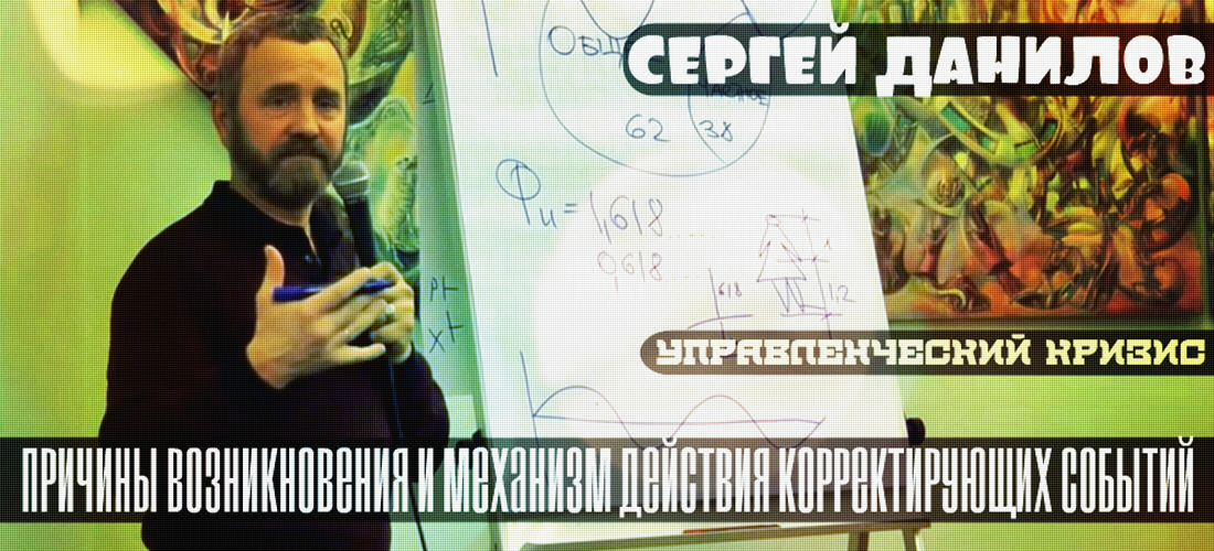 Сергей Данилов Управленческий кризис