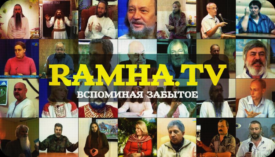 Рамха ТВ - Фильмы, семинары, лекции и выступления о ведической культуре