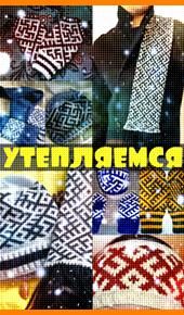 Утепляемся с творческой мастерской АлатырЪ