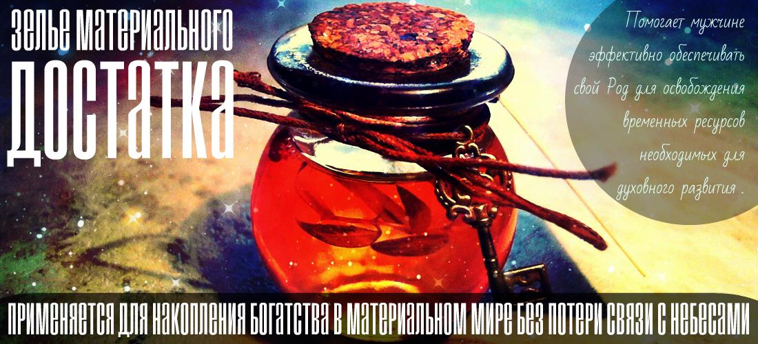 Создано на основе найденного клада славянских жрецов Великой Тартарии