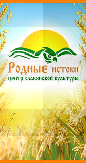 Центр Славянской Культуры Родные Истоки