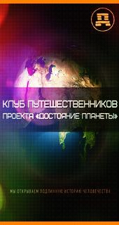 Клуб Путешественников Достояние Планеты