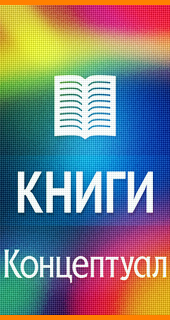 Книжный магазин Концептуал