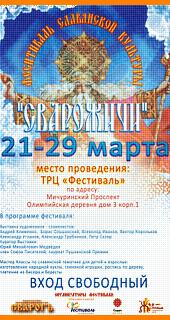 Фестиваль славянской культуры Сварожичи в Москве