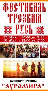 Фестиваль Трезвая Русь 30-31 мая 2015 года