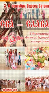 Фестиваль Сва Слава