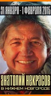 Анатолий Некрасов в Нижнем Новгороде 31 января - 1 февраля 2015 года